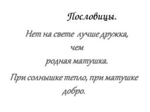 Пословицы.