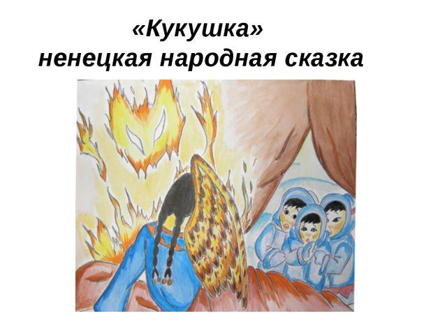 «Кукушка» ненецкая народная сказка