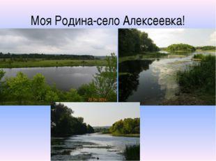 Моя Родина-село Алексеевка!