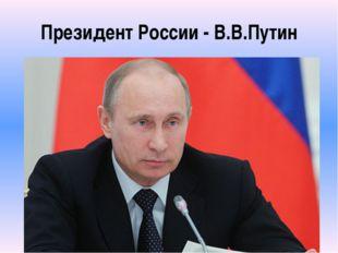 Президент России - В.В.Путин