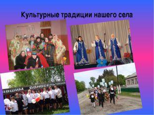 Культурные традиции нашего села