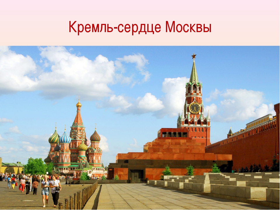 Кремль-сердце Москвы