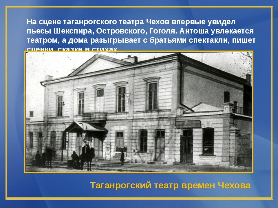 Таганрогский театр времен Чехова На сцене таганрогского театра Чехов впервые...