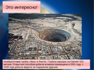 Это интересно! Кимберлитовая трубка «Мир» в Якутии. Глубина карьера составляе