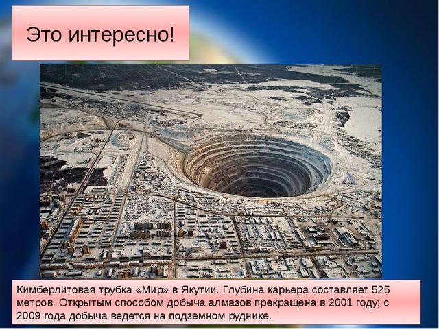 Это интересно! Кимберлитовая трубка «Мир» в Якутии. Глубина карьера составляе...