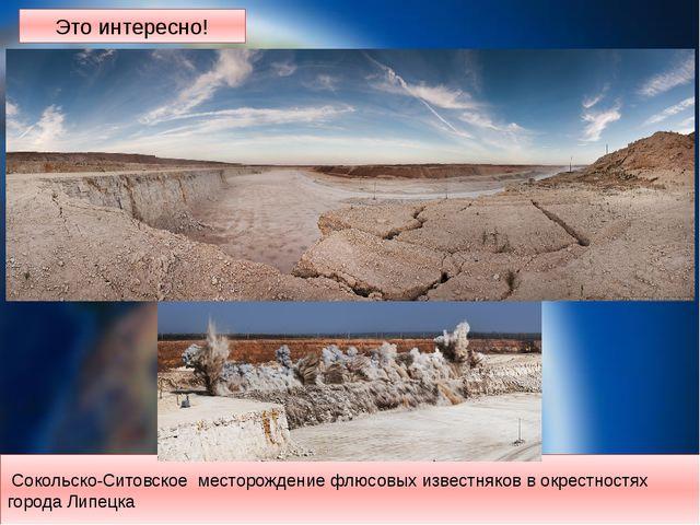 Это интересно! Сокольско-Ситовское месторождение флюсовых известняков в окре...