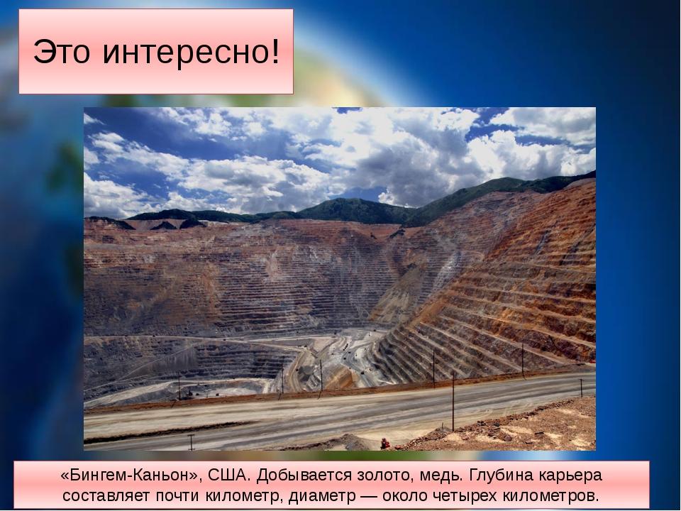 Это интересно! «Бингем-Каньон», США. Добывается золото, медь. Глубина карьера...