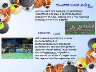 Академическая гребля с1900 циклический вид спорта. Спортсмены находятся в ло