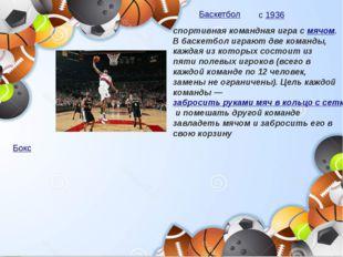 Баскетбол с1936 спортивная командная игра смячом. В баскетбол играют две к