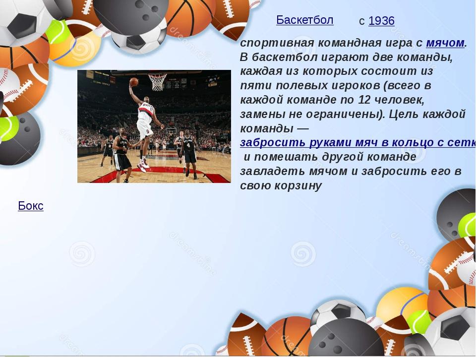 Баскетбол с1936 спортивная командная игра смячом. В баскетбол играют две к...
