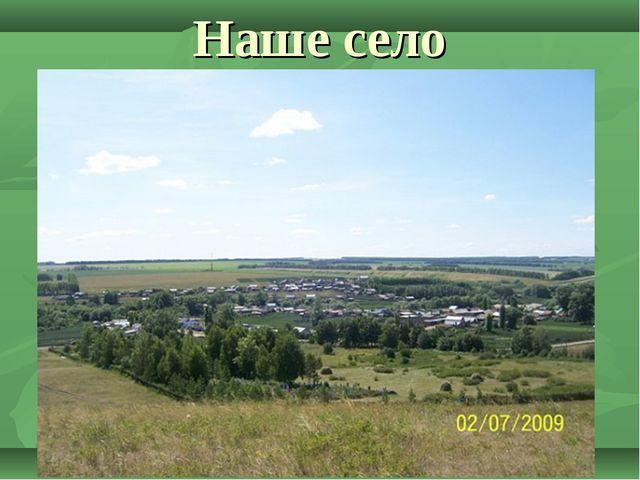 Наше село