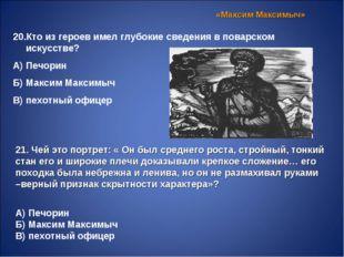 «Максим Максимыч» 20.Кто из героев имел глубокие сведения в поварском искусст