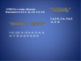 ОТВЕТЫ к главе «Максим Максимыч»1-б,2-А, 3а, 4-Б, 5-А, 6-Б 1-а,2-б, 3-в, 4-в