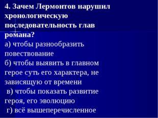 4. Зачем Лермонтов нарушил хронологическую последовательность глав романа? а)