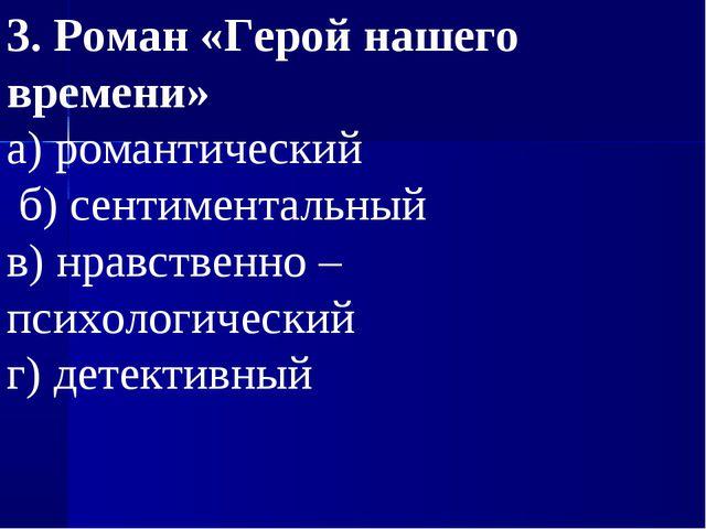3. Роман «Герой нашего времени» а) романтический  б) сентиментальный в) нр...