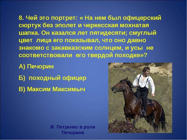 8. Чей это портрет: « На нем был офицерский сюртук без эполет и черкесская мо...