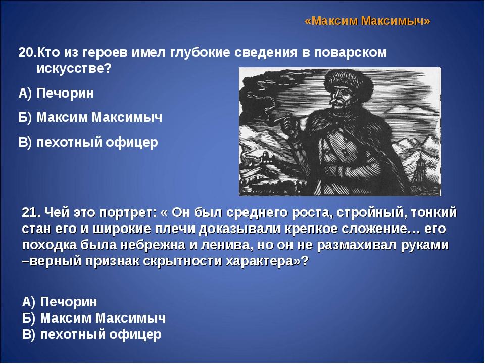 «Максим Максимыч» 20.Кто из героев имел глубокие сведения в поварском искусст...