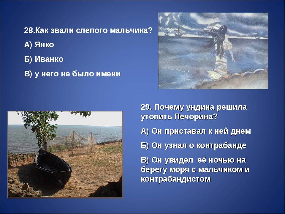 28.Как звали слепого мальчика? А) Янко Б) Иванко В) у него не было имени 29....