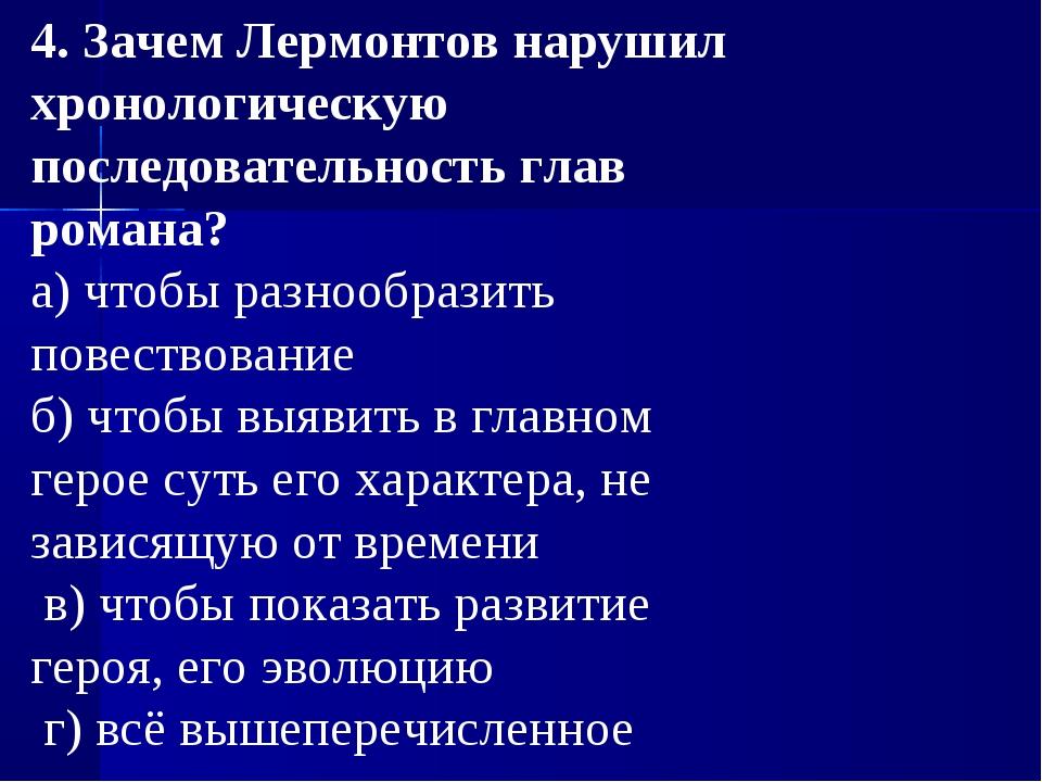 4. Зачем Лермонтов нарушил хронологическую последовательность глав романа? а)...