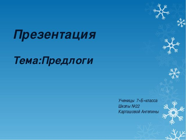 Презентация Тема:Предлоги Ученицы 7«Б»класса Школы №22 Карташовой Ангелины
