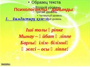 Психологиялық дайындық І. Ұйымдастыру кезеңі: Іші толы әріпке Мынау – әйбат