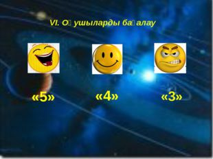 VI. Оқушыларды бағалау «5» «4» «3»
