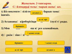 1) Біз мектепте үзілісте ... барып тамақ ішеміз. 2) Асхананың кіреберісінде .