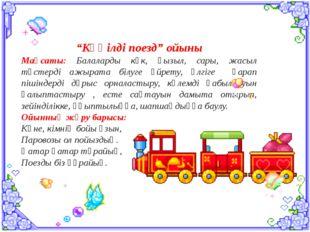 """""""Көңілді поезд"""" ойыны Мақсаты: Балаларды көк, қызыл, сары, жасыл түстерді ажы"""