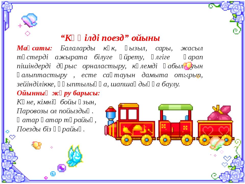 """""""Көңілді поезд"""" ойыны Мақсаты: Балаларды көк, қызыл, сары, жасыл түстерді ажы..."""