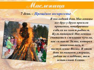 7 день – Прощёное воскресенье В последний день Масленицы все друг у друга про