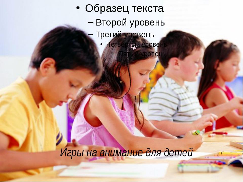 Игры на внимание для детей