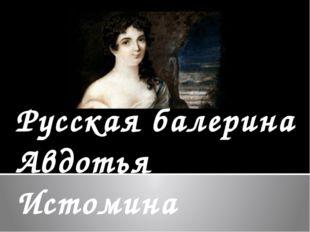 Русская балерина Авдотья Истомина