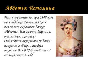 Авдотья Истомина  После эпидемии холеры 1848 года на кладбище Большой Охты