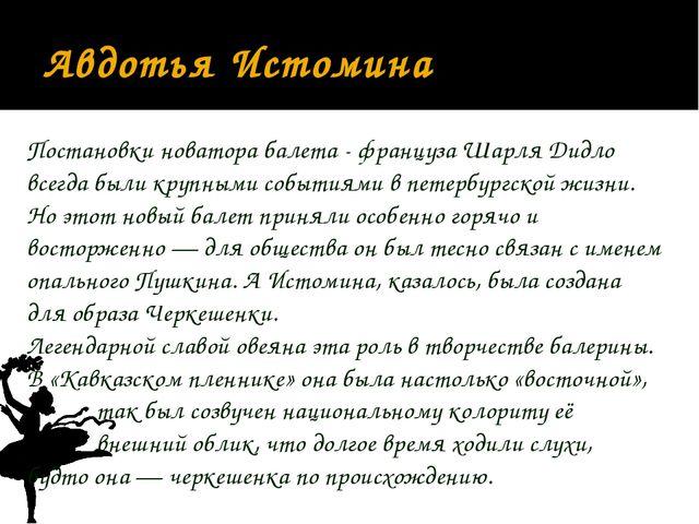 Авдотья Истомина  Постановки новатора балета - француза Шарля Дидло всегда...