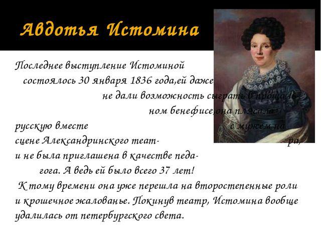 Авдотья Истомина  Последнее выступление Истоминой состоялось 30 января 183...