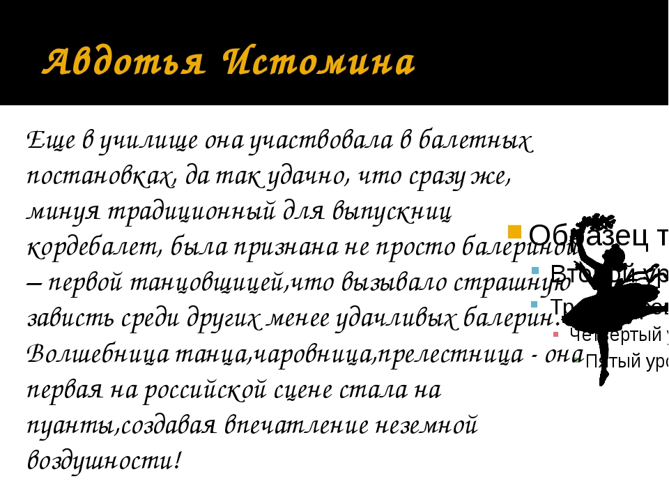 Авдотья Истомина Еще в училище она участвовала в балетных постановках, да так...