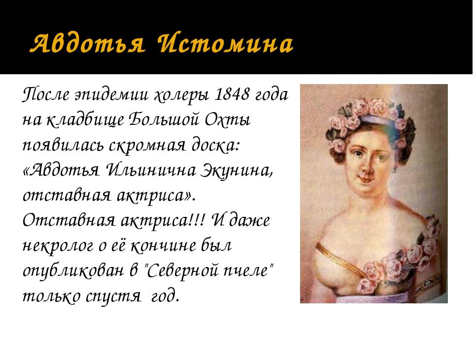 Авдотья Истомина  После эпидемии холеры 1848 года на кладбище Большой Охты...