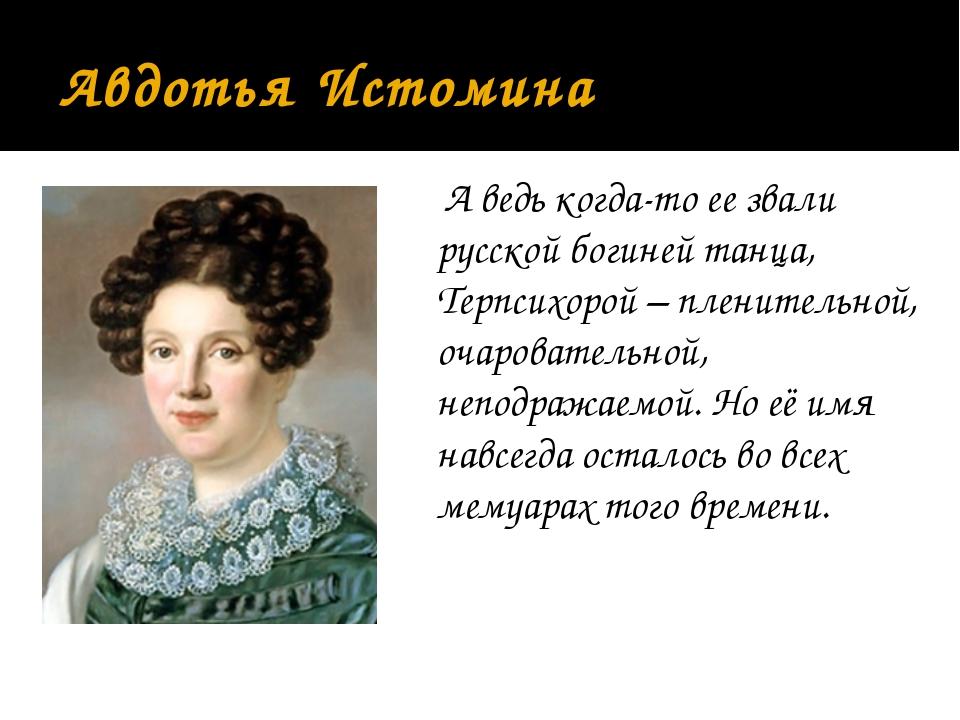 Авдотья Истомина  А ведь когда-то ее звали русской богиней танца, Терпсих...