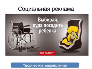 Социальная реклама Творческое закрепление