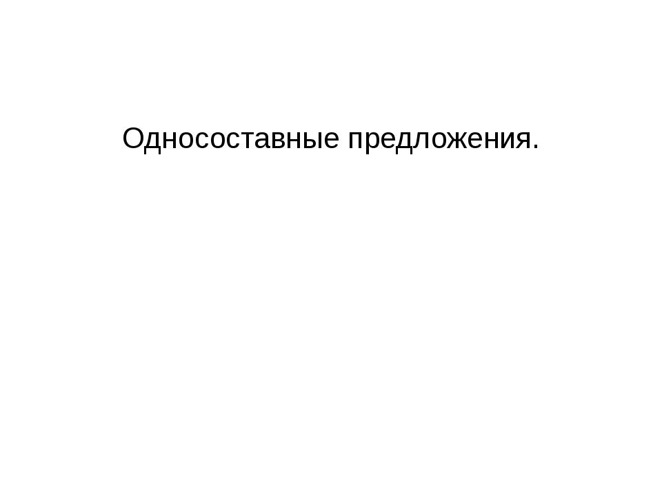 Односоставные предложения.