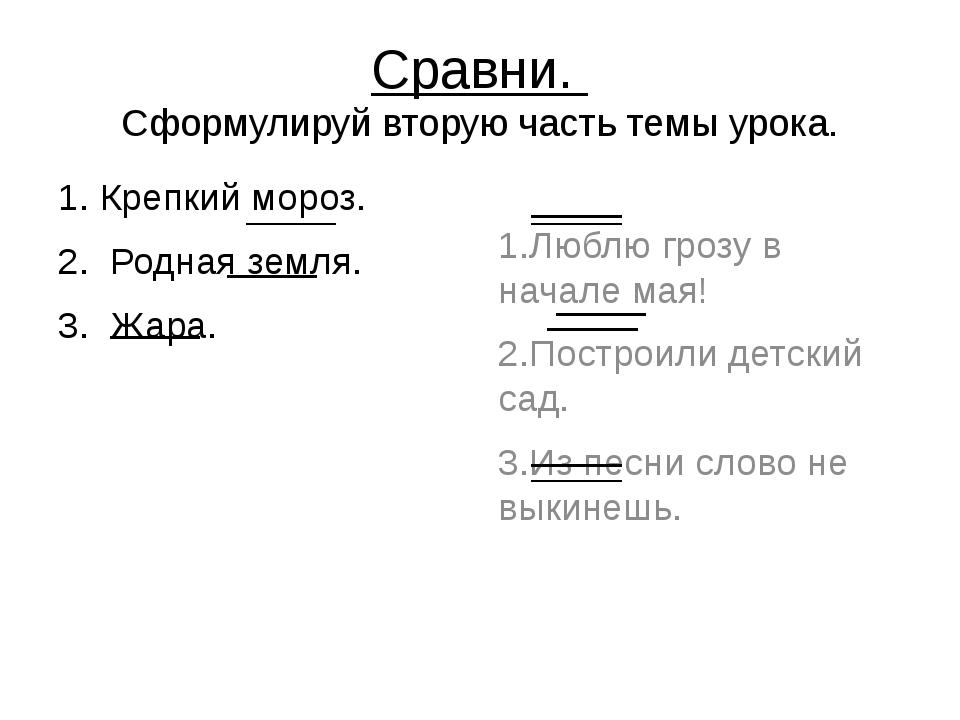 Сравни. Сформулируй вторую часть темы урока. 1. Крепкий мороз. 2. Родная земл...