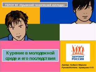 ГБПОУ КК «Крымский технический колледж» Автор: Кудрич Марина Руководитель: Кр