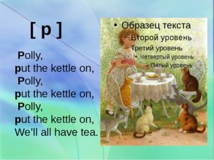 Polly, put the kettle on, Polly, put the kettle on, Polly, put the kettle on
