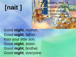 Good night, mother, Good night, father. Kiss your little son. Good night, si