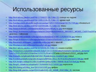 Использованные ресурсы http://im4-tub-ru.yandex.net/i?id=17198227-14-72&n=21