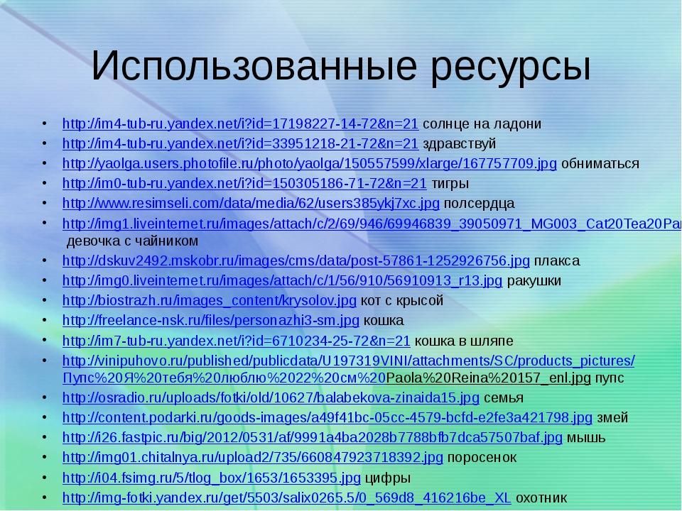 Использованные ресурсы http://im4-tub-ru.yandex.net/i?id=17198227-14-72&n=21...