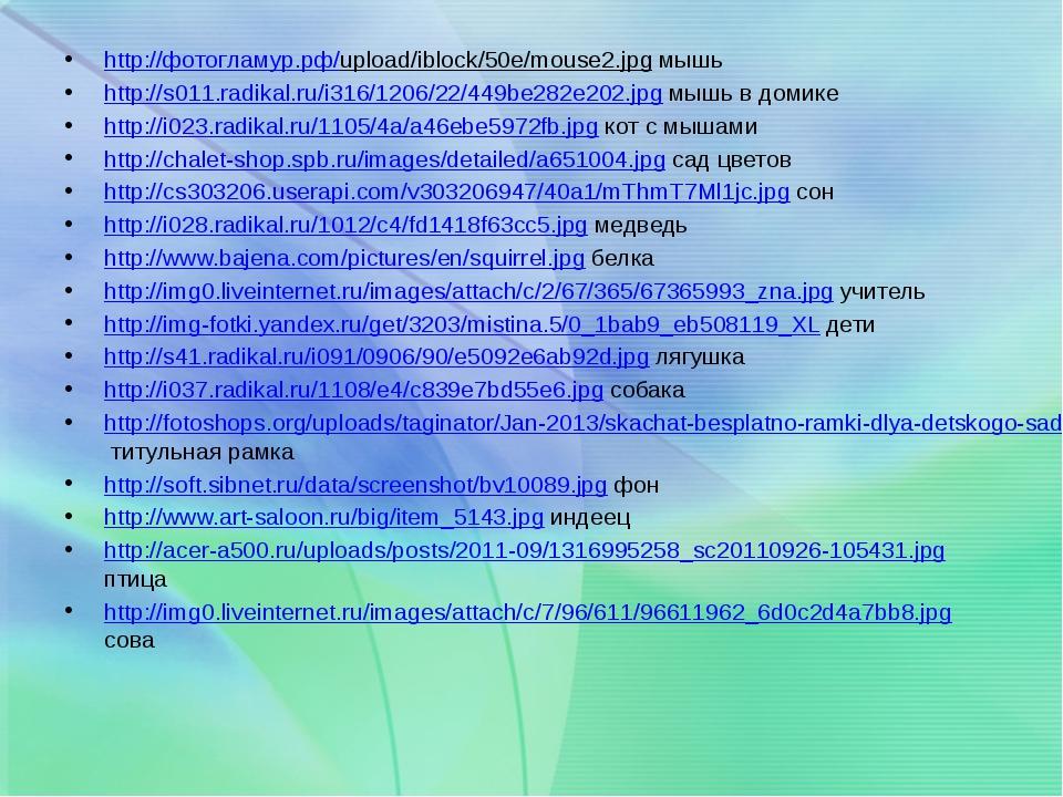 http://фотогламур.рф/upload/iblock/50e/mouse2.jpg мышь http://s011.radikal.r...
