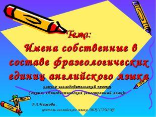 Тема: Имена собственные в составе фразеологических единиц английского языка н