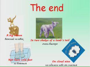 T On cloud nine на седьмом небе от счастья In two shakes of a lamb's tail оче