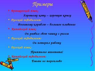 Примеры Французский язык: Хорошему коту – хорошую крысу Русский эквивалент: Б